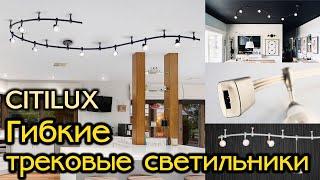 видео Светильники Citilux