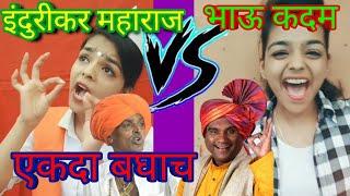 Indurikar Maharaj VS Bhau Kadam  | Best Acting Gayatri @gayatri3112  TikTok