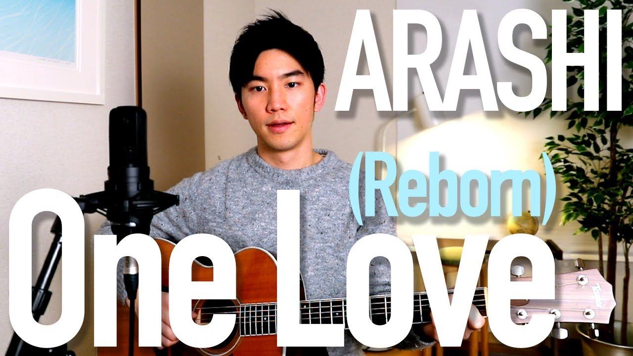 歌詞 love 嵐 one reborn