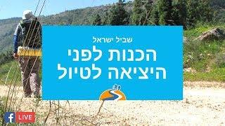 שביל ישראל - הכנות לפני היציאה לטיול