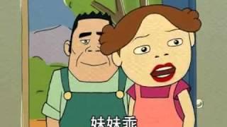 搞笑卡通:  爸爸不是修理马桶的工人