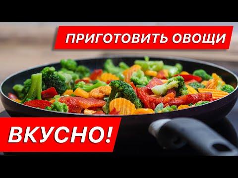 Как Вкусно приготовить замороженные овощи на сковороде!