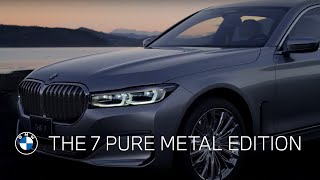 【BMW】THE 7 PURE METAL EDITION。ドイツと日本、美と技の純粋な結晶。