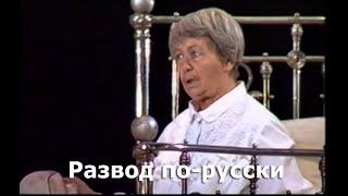 """Развод по-русски"" (Н. Птушкина). 1999 г."