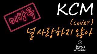 [미방곡] KCM - 널사랑하지 않아(cover) [올댓뮤직(All That Music)]