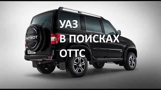 У пошуках ОТТС на автомобілі УАЗ. Шукати тут