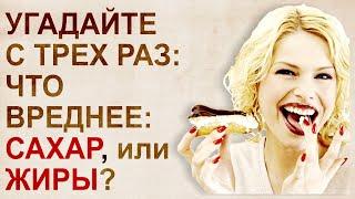Корпорация «Сахар». Операция сокрытия фактов нанесения вреда организму от употребления сахара