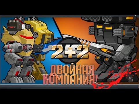 Видео Игры роботы онлайн