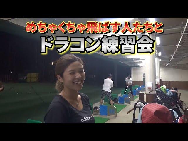 【振りちぎれ‼️】ドラコン選手たちとフルスイング練習会 ー 開 催 ー