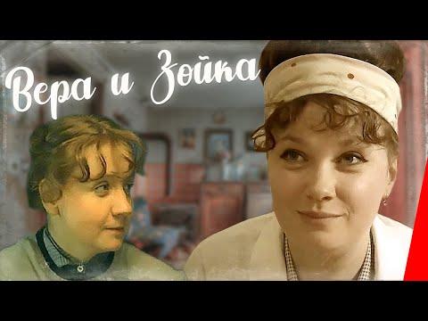 Вера и Зойка (1985) фильм