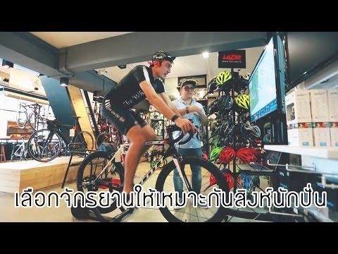 วิธีเลือกจักรยานให้เหมาะกับสิงห์นักปั่นมือใหม่@The Wheels