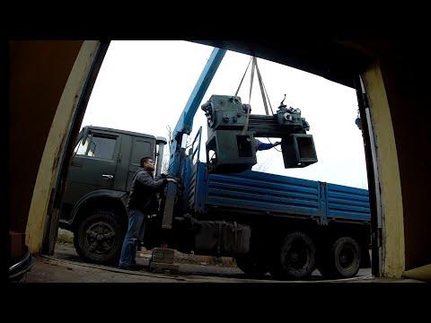 Выгрузка токарного станка -  unloading lathe