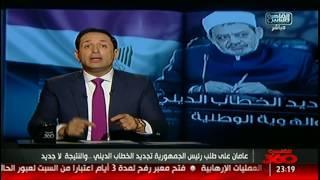 احمد سالم للرئيس #السيسي | ايه اللى جد فى الخطاب الديني!