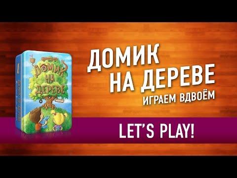 Настольная игра ДОМИК НА ДЕРЕВЕ. Играем! // Best Treehouse Ever Lets play