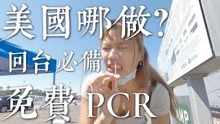 免費做PCR ?自己戳鼻孔!美國回台上飛機前一定要的檢測!還送免費口罩跟酒精! American Life
