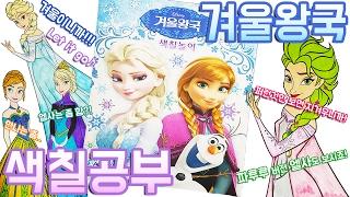 겨울왕국 색칠공부 장난감 Frozen Coloring …