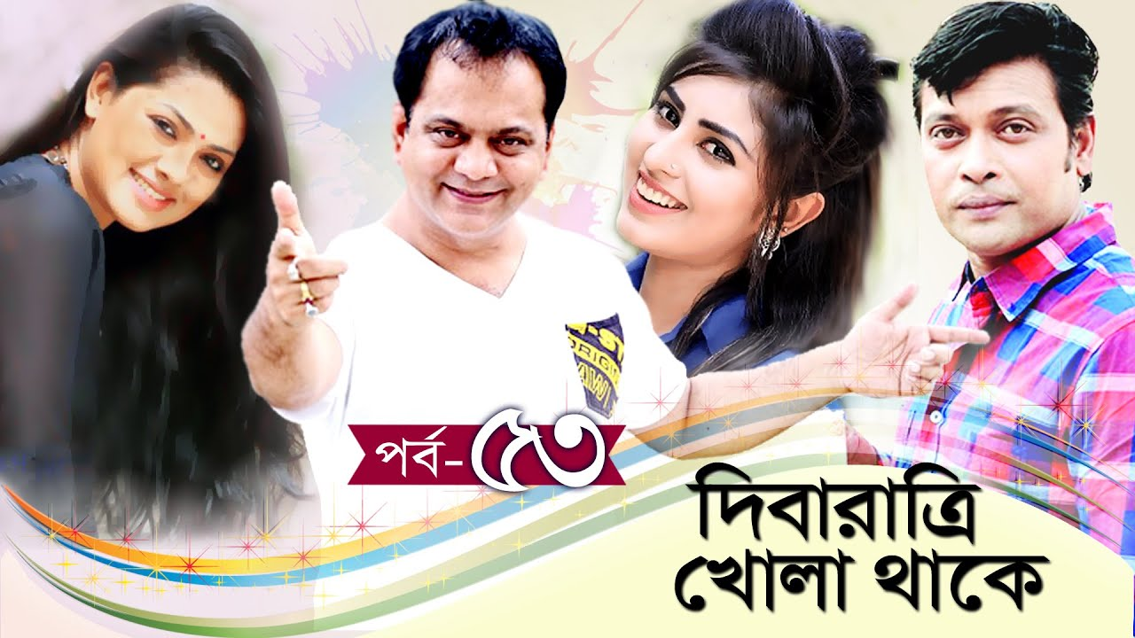"""""""দিবা রাত্রি খোলা থাকে"""" Ep-53। Bangla Comedy Natok   Mir Sabbir   Milon   Tisha   Aparna   Shokh"""