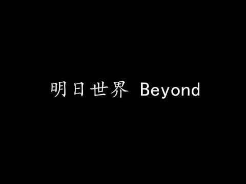 明日世界 Beyond (歌詞版) - YouTube