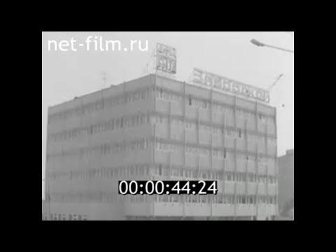 1983г. Саратов. дома бытовых услуг