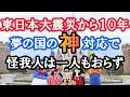 東日本大震災から10年、帰宅困難7万人を救った「夢の国」、けが人1人も出さず!