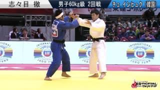 【柔道GS東京2015】男子60kg級 2回戦 志々目徹vsチェ インヒュク