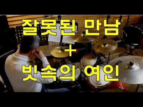 """""""잘못된 만남+빗속의 여인"""" 드럼연주 (장윤정 댄스파티) [수지드럼]"""