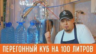 Перегонный куб для самогонного аппарата на 100 литров