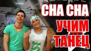 ТАНЦЫ - ВИДЕО УРОКИ ОНЛАЙН - УЧИМ ТАНЕЦ CHA CHA - DanceFit #ТАНЦЫ #ЗУМБА