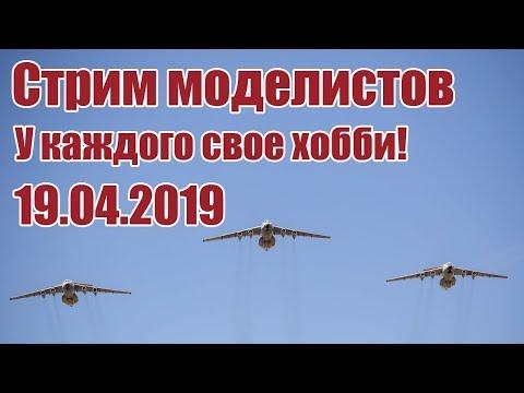 видео: Радиомодели / У каждого свое хобби! / ALNADO