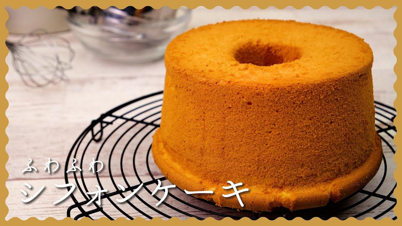 【失敗ゼロ!】ふわふわシフォンケーキの作り方♪【初心者向けにプロが丁寧解説!】