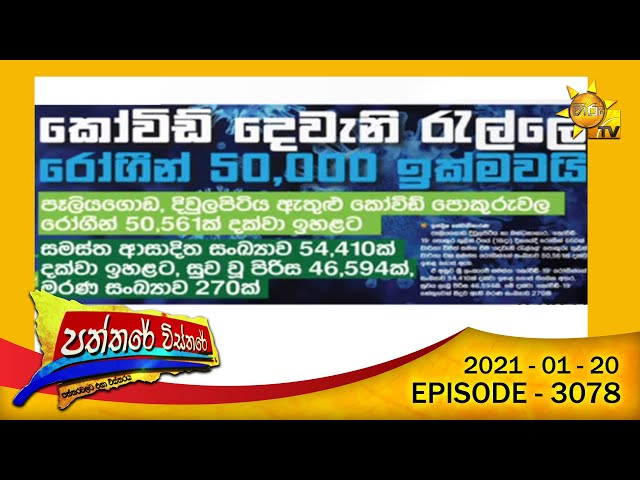 Hiru TV Paththare Wisthare | Episode 3078 | 2021-01-20