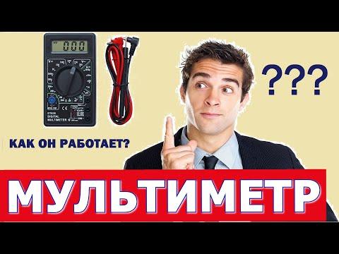 Мультиметр. 10 советов как пользоваться мультиметром. Как прозванивать мультиметром.