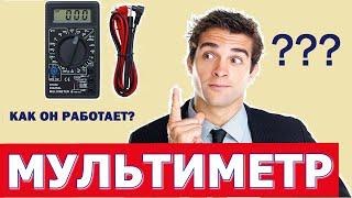 Мультиметр. 10 советов как пользоваться мультиметром. Как прозванивать мультиметром. Multimeter.