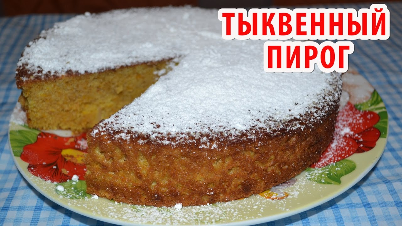 Как приготовить пироги с тыквой