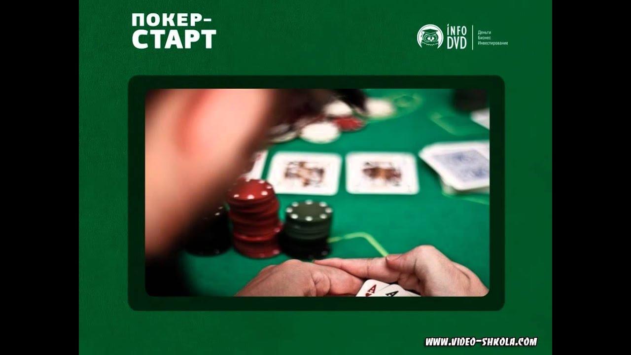 Покер онлайн обучающее видео игровые автоматы, рулетки куплю