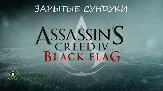 Assassin S Creed 4 Black Flag Все зарытые сундуки и карты к ним