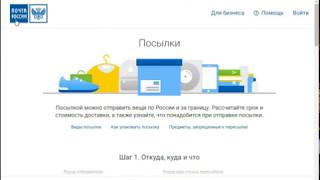 видео калькулятор доставки по россии