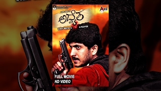 ADWAITHA | Kannada New Movies HD | Ajai Rao | Harshika Ponnacha