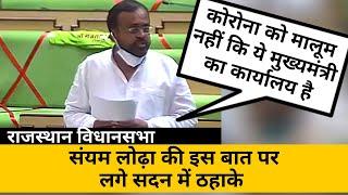 Sanyam Lodha की इस बात पर लगे विधानसभा में ठहाके | Rajasthan Vidhan Sabha
