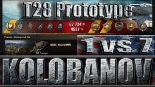 T28 Prototype может тащить ⚔ 1 против 7 ⚔ Редшир как играют статисты на T28 Prototype World of Tanks