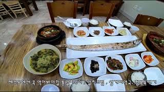 성산 통갈치구이 맛집과 아쿠아플라넷 제주 할인정보