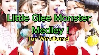 Little Glee Monster Medley! 吹奏楽アレンジ