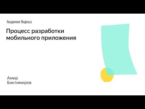 029. Школа менеджмента – Процесс разработки мобильного приложения – Амир Биктимиров
