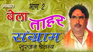 aalha bela tahar sangram part 2 बेला ताहर संग्राम भाग 2 surjan chaitanya trimurti