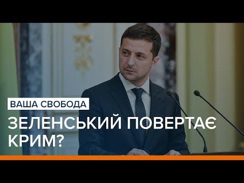 Зеленський повертає Крим? | Ваша Свобода