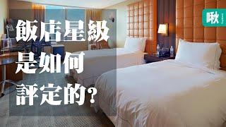 飯店的星級是如何評定的? 現任飯店管理人員現「聲」說法! | 一探啾竟 第74集 | 啾啾鞋