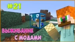 Выживание с модами в Minecraft pe 1.0.5 #21 [Карта]!