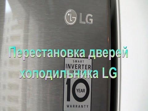 Перестановка дверей холодильника LG