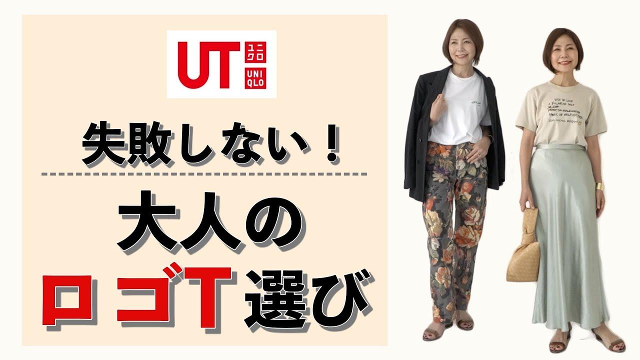 【UNIQLO UTで選んでみた】大人が着るべきロゴTシャツの条件とは?
