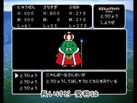 【初音ミクSoft】日本一名前の長いゆるキャラの名前をおぼえるうた(中級)【オリジナル】